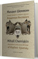 Шемякин. Иллюстрации к песням Высоцкого