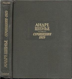 Шенье А. Сочинения. 1819
