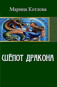 Шепот дракона (СИ)