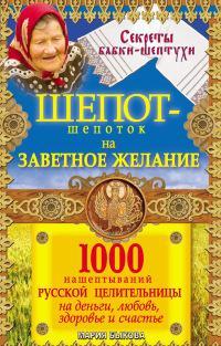 Шепот-шепоток на заветное желание. 1000 нашептываний русской цели