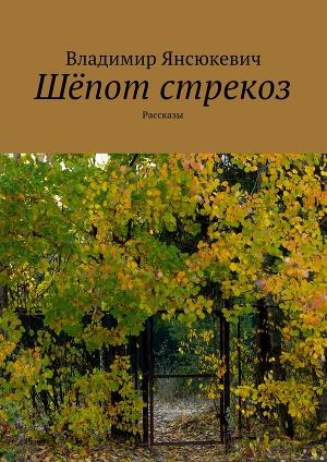 Шепот стрекоз (сборник) (СИ)