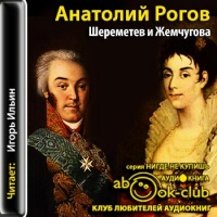 Шереметев и Жемчугова