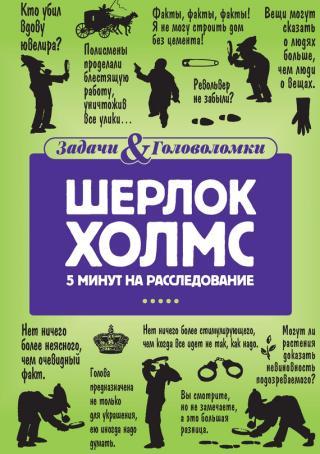 Шерлок Холмс. 5минут на расследование
