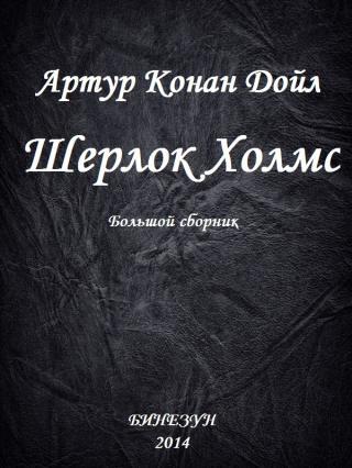 Шерлок Холмс. Большой сборник [компиляция]