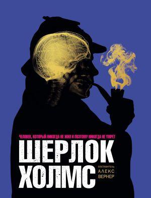 Шерлок Холмс<br/>Человек, который никогда не жил и поэтому никогда не умрёт