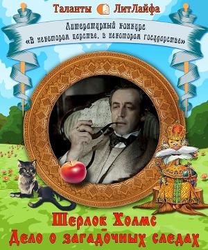Шерлок Холмс - Дело о загадочных следах (СИ)