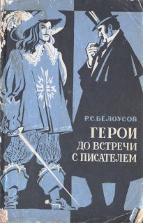 Шерлок Холмс (глава из книги)