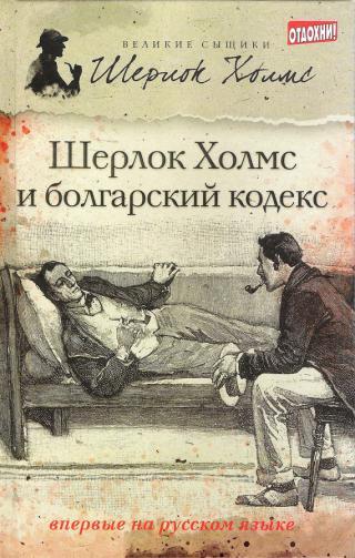 Шерлок Холмс и болгарский кодекс [сборник]