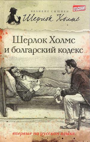 Шерлок Холмс и болгарский кодекс (сборник)