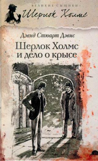 Шерлок Холмс и Дело о крысе