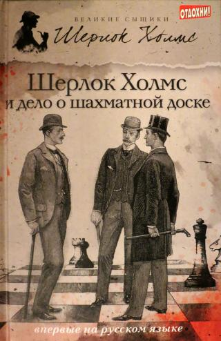 Шерлок Холмс и дело о шахматной доске [сборник]