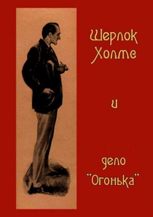 Шерлок Холмс и дело «Огонька»