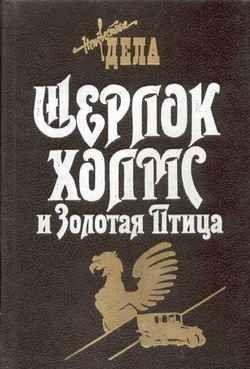 Шерлок Холмс и Золотая Птица