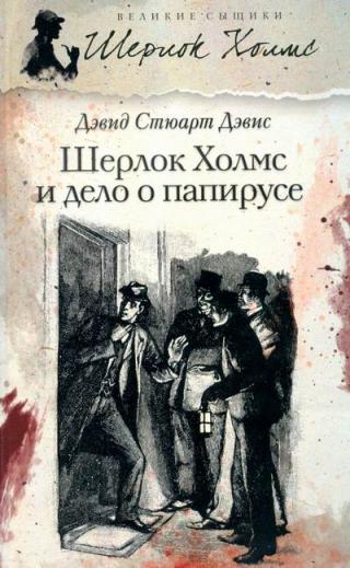 Шерлок Холмс идёт по кровавым следам