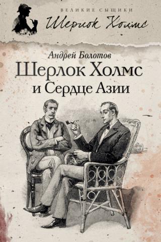 Шерлок Холмс иСердце Азии