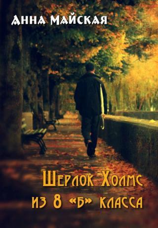 Шерлок Холмс из 8 «б» класса (СИ)