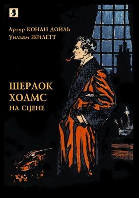 Шерлок Холмс на сцене