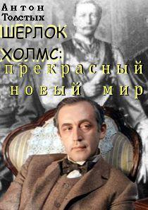 Шерлок Холмс: прекрасный новый мир