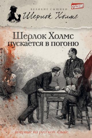 Шерлок Холмс пускается в погоню (сборник)