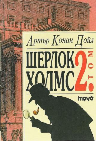 Шерлок Холмс (Том 2) [bg]