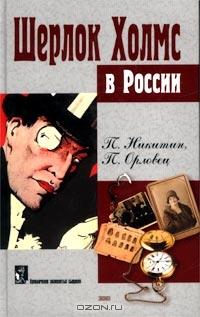 Шерлок Холмс в Сибири
