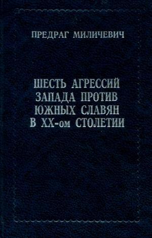 Шесть агрессий запада против южных славян в XX - ом столетии