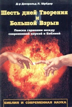 Шесть дней Творения и Большой Взрыв
