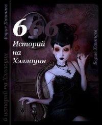 Шесть историй на Хэллоуин