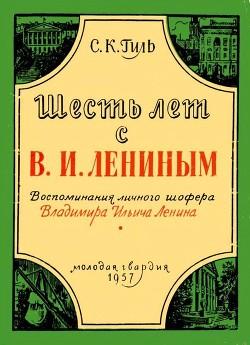 Шесть лет с В. И. Лениным (Воспоминания личного шофера Владимира Ильича Ленина)