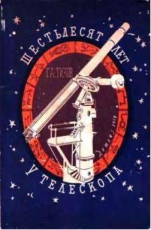 Шестьдесят лет у телескопа