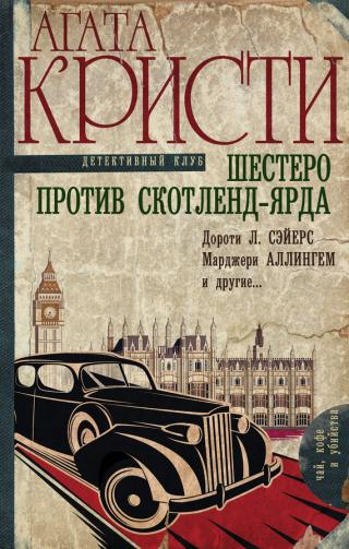 Шестеро против Скотленд-Ярда [сборник] [Ask a Policeman: Six Against the Yard - ru]