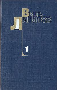 Шестеро