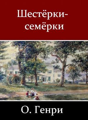 Шестёрки-семёрки (сборник)