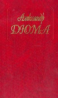 Шевалье д'Арманталь [иллюстрации - М. Ряполов]