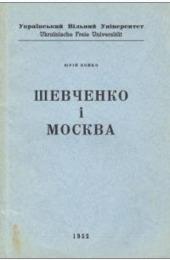 Шевченко і Москва