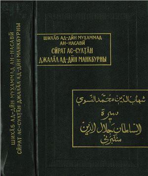 Шихаб ад-Дин Мухаммад ибн Ахмад ан-Насави. Сират Султан Джалал ад-Дин Манкбурны [Жизнеописание султана Джалал ад-Дина Манкбурны]