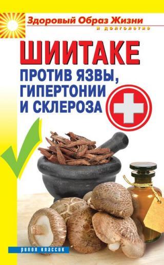 Шиитаке против язвы, гипертонии и склероза