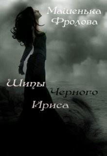 Шипы Черного Ириса (СИ)
