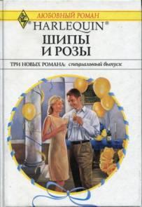 Шипы и розы (Сборник)