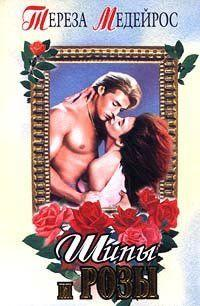 Шипы и розы (Шепот роз)