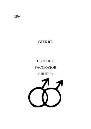 Шипы (сборник) (СИ)