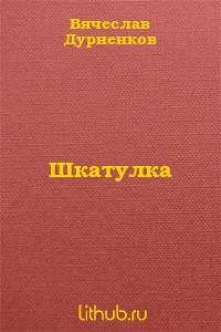 Шкатулка