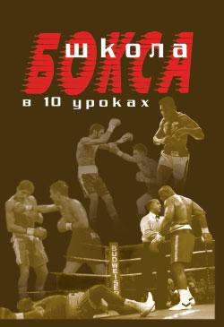 Школа бокса в 10 уроках