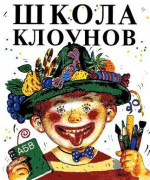 Школа клоунов