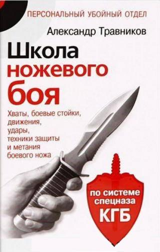 Школа ножевого боя [Хваты, боевые стойки, движения, удары, техники защиты и метания боевого ножа. По системе спецназа КГБ]
