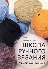 Школа ручного вязания [включая левшей]