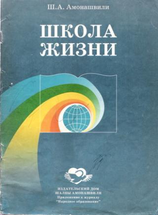 Школа жизни (Фрагменты книги)