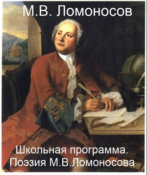 Школьная программа. Поэзия М.В. Ломоносова