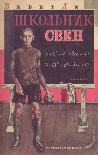Школьник Свен (из норвежской жизни)