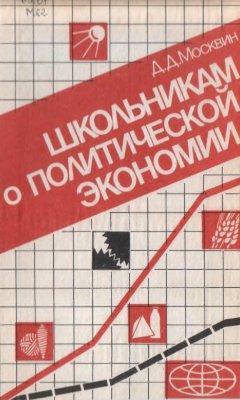 Школьникам о политической экономии